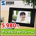 【サンワダイレクト】デジタルフォトフレーム(PFS-AT702BK)