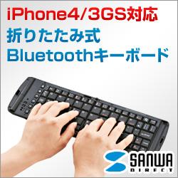 サンワダイレクト 折りたたみ  式Bluetoothキーボード