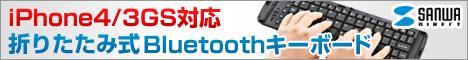 サンワダイレクト 折りたたみ式Bluetoothキーボード
