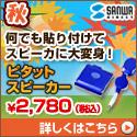 【サンワダイレクト】秋のお楽しみ特集