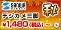 【サンワダイレクト】2010年オータムセール