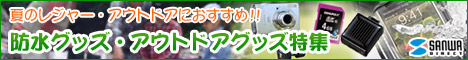 【サンワダイレクト】防水・アウトドアグッズ特集