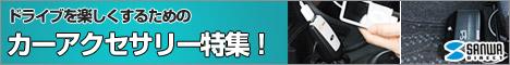 【サンワダイレクト】カーアクセサリ特集