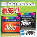 【サンワダイレクト】コンパクトフラッシュ
