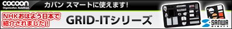 サンワダイレクト 新感覚のインナーケース GRID-IT