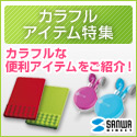 カラフルアイテム特集:サンワサプライ直営【サンワダイレクト】