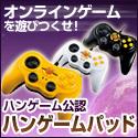 【サンワダイレクト】ハンゲームパッド JY-P-HG1シリーズ