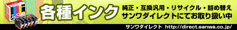 純正・リサイクル・詰め替え・互換汎用 プリンタインクならサンワダイレクトにおまかせ!