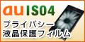 プライバシー液晶保護フィルム(au 東芝 REGZA Phone IS04用)【サンワダイレクト】