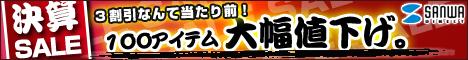 【サンワダイレクト】決算! 100品目大幅値下げセール!