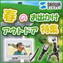 春のお出かけ・アウトドア特集 【サンワダイレクト】