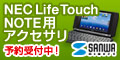 NEC LifeTouch NOTEアクセサリ