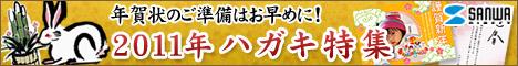 【サンワダイレクト】2011年手作りの年賀状を作ろう