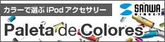【サンワダイレクト】Paleta de Colores(パレタ・デ・コローレス)