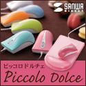 〜 Piccolo Dolce [ ピッコロドルチェ ] 〜【サンワダイレクト】