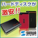 【サンワダイレクト】ポータブルHDD