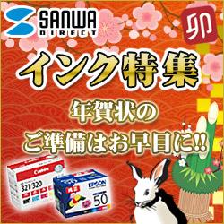 【サンワダイレクト】先売りインク特集