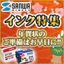【サンワダイレクト】インク特集