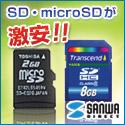 【サンワダイレクト】SDカード