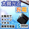【サンワダイレクト】ストラップソーラーチャージャー