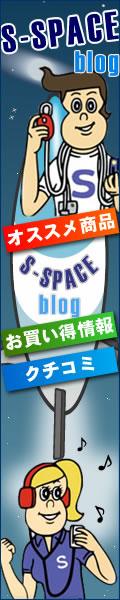 サンワダイレクトオフィシャルブログ『S-SPACE』
