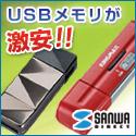 【サンワダイレクト】USBメモリ