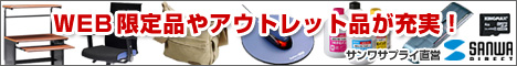 WEB限定品やアウトレット品が充実!サンワサプライ直営【サンワダイレクト】