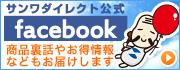 �T�����_�C���N�g����facebook